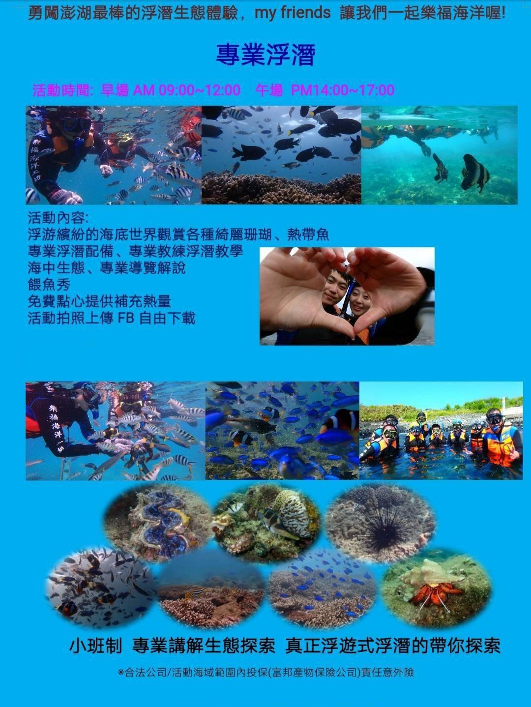 2020澎湖花火節|澎湖旅遊|澎湖民宿|澎湖行程|愛玩咖