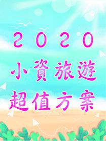 2020小資首選<br>超值行程十選二