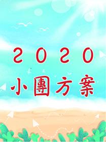 2020愛玩咖<br>小團優惠