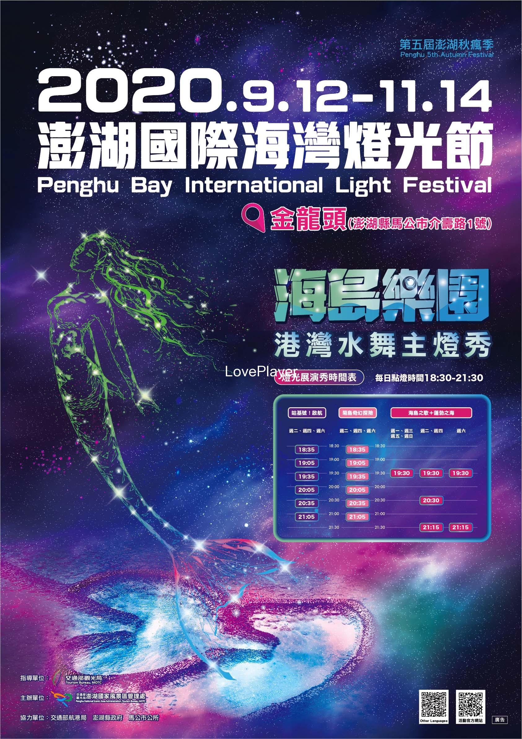 2020國際澎湖海灣燈光節